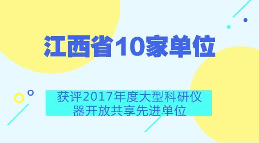 江西省10家单位获评大型科研仪器开放共享先进单位