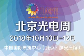 第二十三届中国国际激光、光电子及光电显示产品展览会