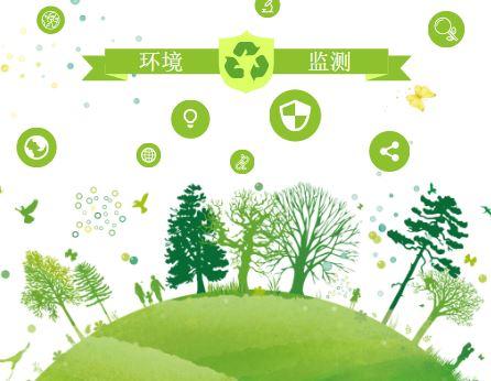 环境监测再出三年行动计划 监测质量有望实质性提升