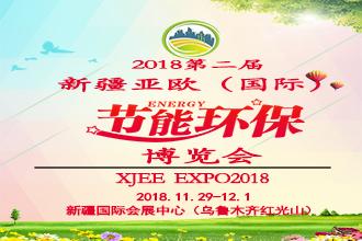 2018�W�二届新疆亚�Ƨ(国际�Q�节能环保博览会