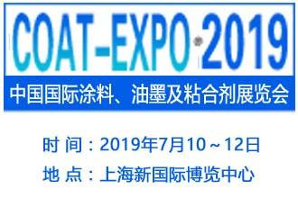 2019中国国际涂料、��a墨及�_�合剂展览会