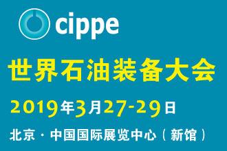 �W�十九届中国国际��x�a矛_��技术装备展览会