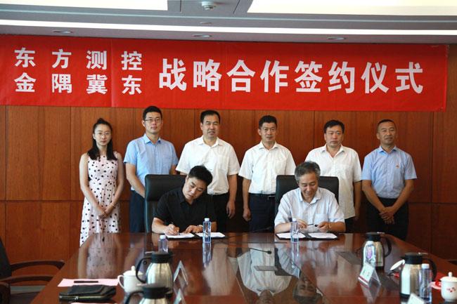 金隅冀東水泥與東方測控簽訂戰略合作協議 今后將優先采購東方測控的中子活化在線分析儀