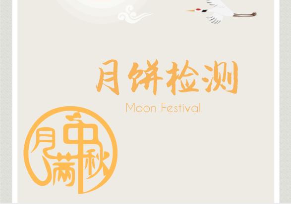 中秋佳节在即 月饼检测少不了