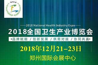 2018全國衛生產業博覽會