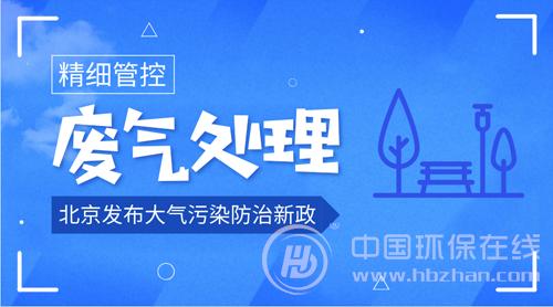 北京发布大气治理三年计划 紧盯高排放车与扬尘污染治理