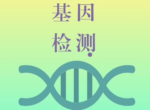 基因时代你准备好了吗