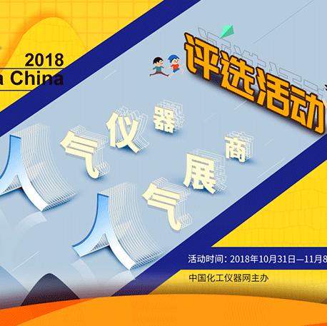 2018慕尼黑上海分析生化展人氣儀器人氣展商評選活動