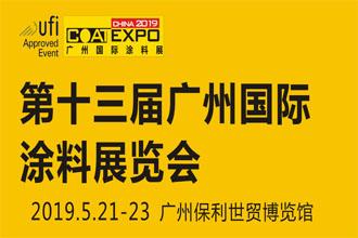 第十三届广州国际涂料 油墨 胶粘剂展览会