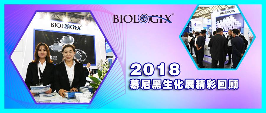 新产品 新形象——巴罗克精彩亮相慕尼黑上海分析生化展