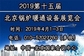 2019北京供热暖通展供暖及热泵太阌���讑֤�展览�?/></a><span><a href=