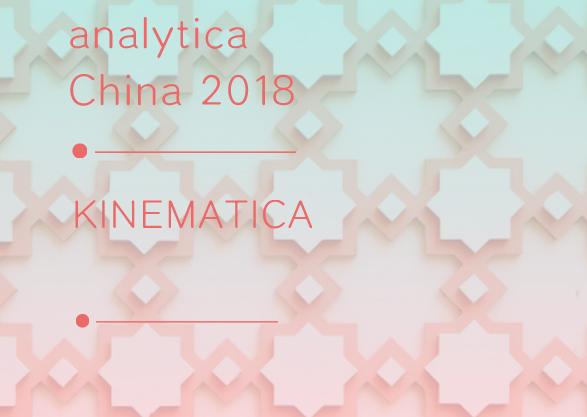 成就客户 完善自我 KINEMATICA精彩亮相analytica China 2018