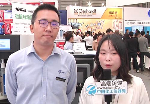 analyticaChina2018:德祥科技自主创新载誉前行
