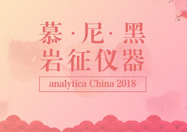 精工品质 信誉为本 岩征仪器精彩亮相analytica China 2018