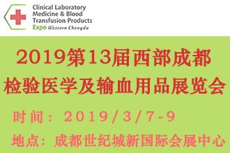 2019�?3届西部成都检验医学及输血用品展览�?/></a><span><a href=