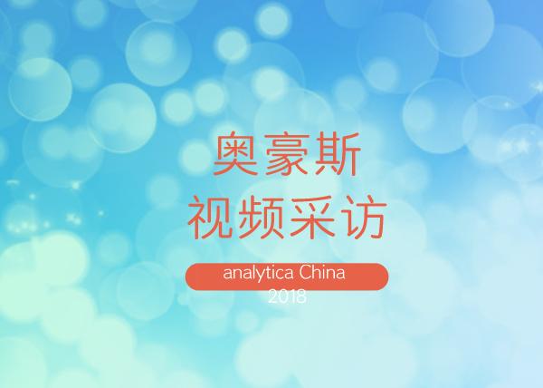 百年经典 奥豪斯精彩亮相analytica China 2018