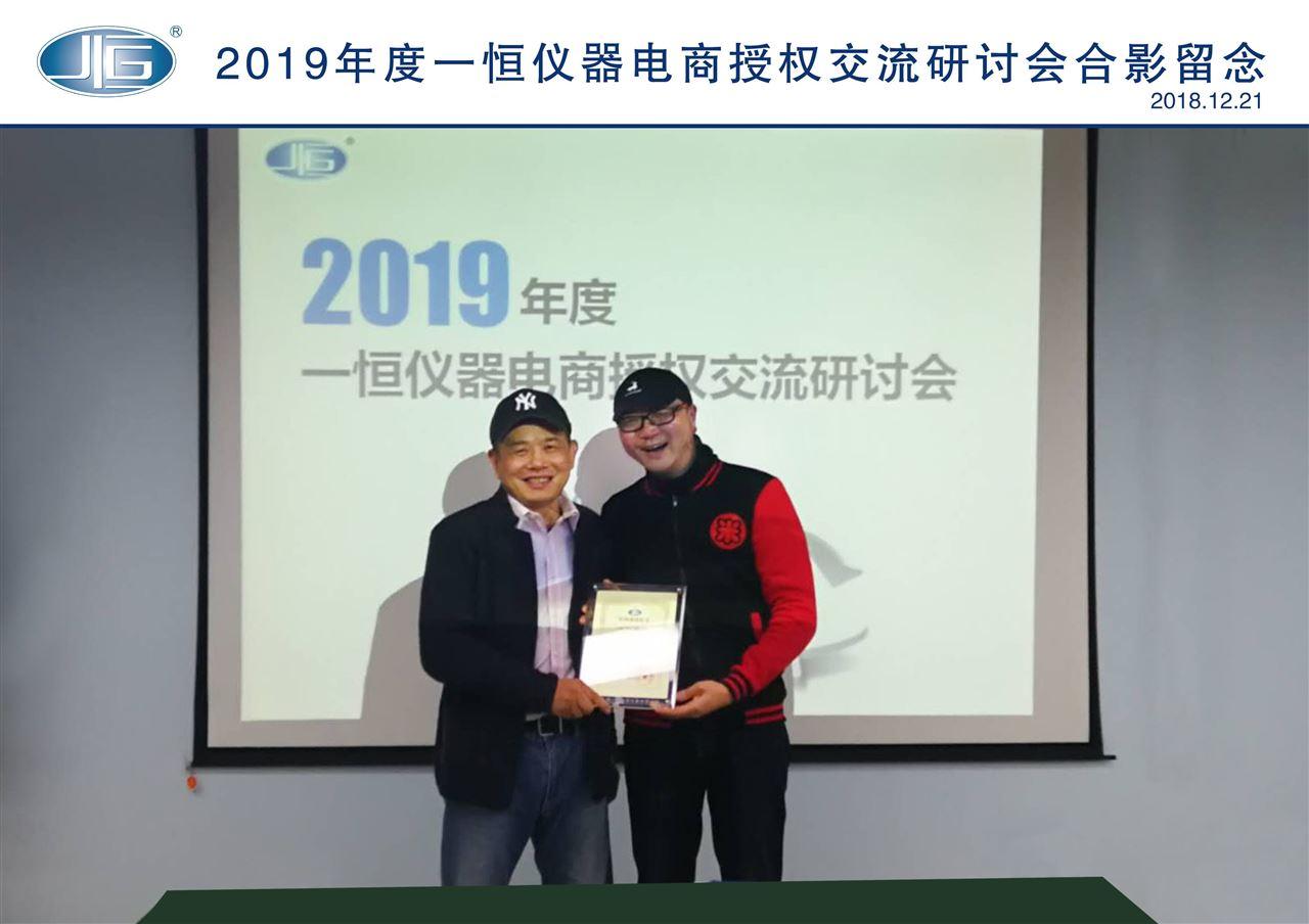 新年新篇章!米青科再获一恒仪器2019年度经销商授权
