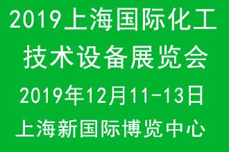 2019中国(上�v)国际化工技术设备展览会