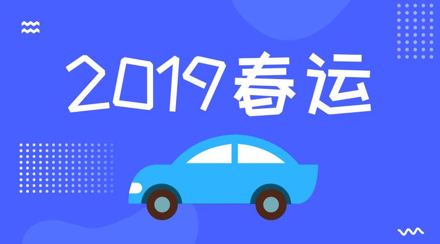 2019�ヨ�寮���锛�榛�绉���浠��ㄦ�よ����瀹惰矾锛�涓�锛�