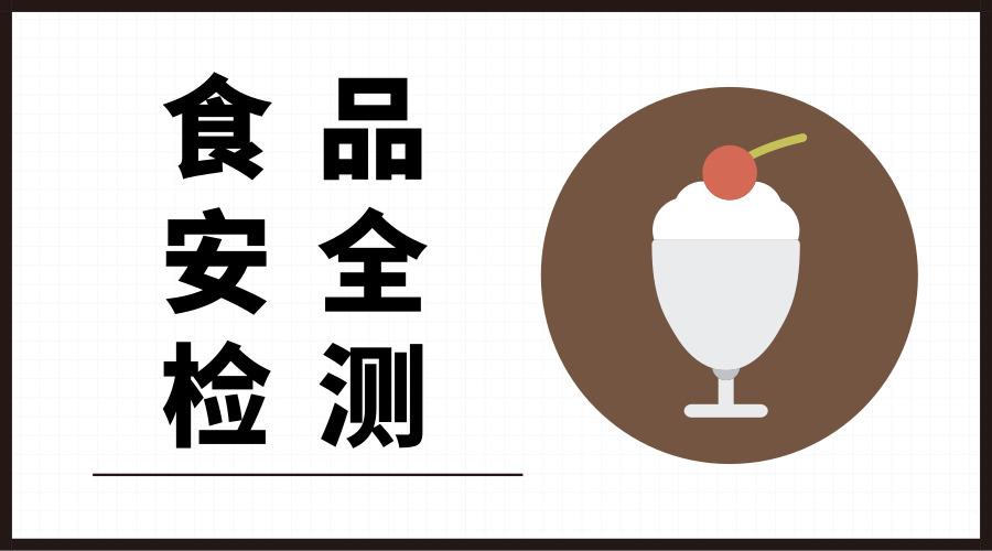网红店甜品引中毒 食品检测平安彩票网应严把关