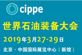 油田环保百亿级市场大幕开启 cippe助力美丽中国建设