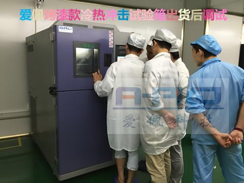 爱佩现货高低温冷热冲击试验箱神速出售深圳市凯木金科技有限公司