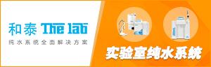 上海和泰仪器亚博yabo彩票