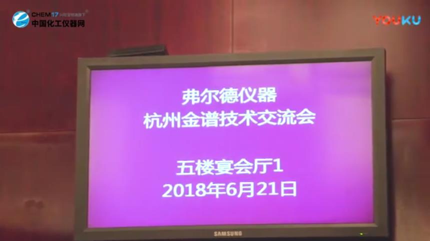 弗尔德仪器杭州金谱技术交流会
