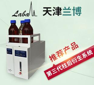 天津市兰博实验仪器设备盛兴彩票