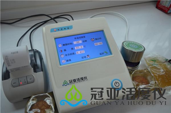 国产水分活度仪