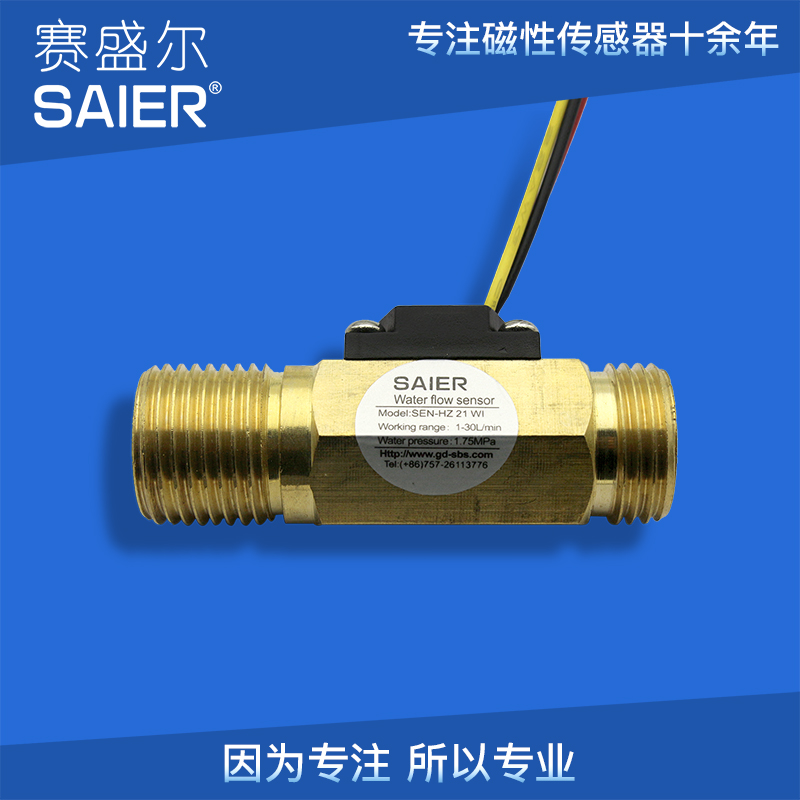 脉冲信号输出水流传感器 阳台壁挂炉水流传感器