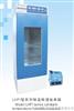 LHP型恒温恒湿培养箱