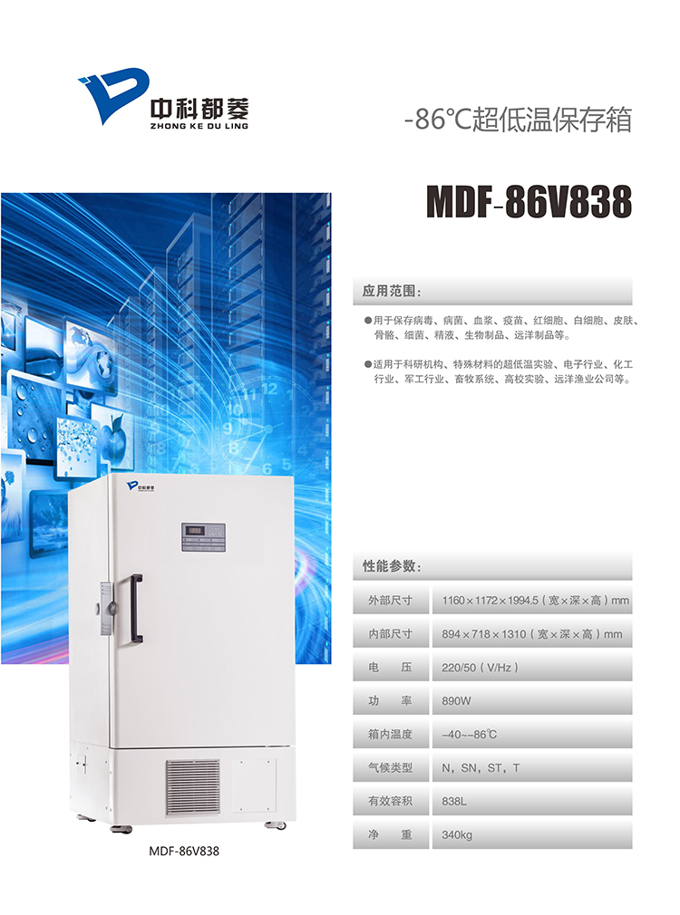 <strong>中科都菱MDF-86V838立式*低温冰箱-86℃</strong>