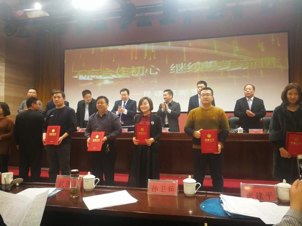 霍刚应邀参加民建邯郸市委2017年度会员代表大会