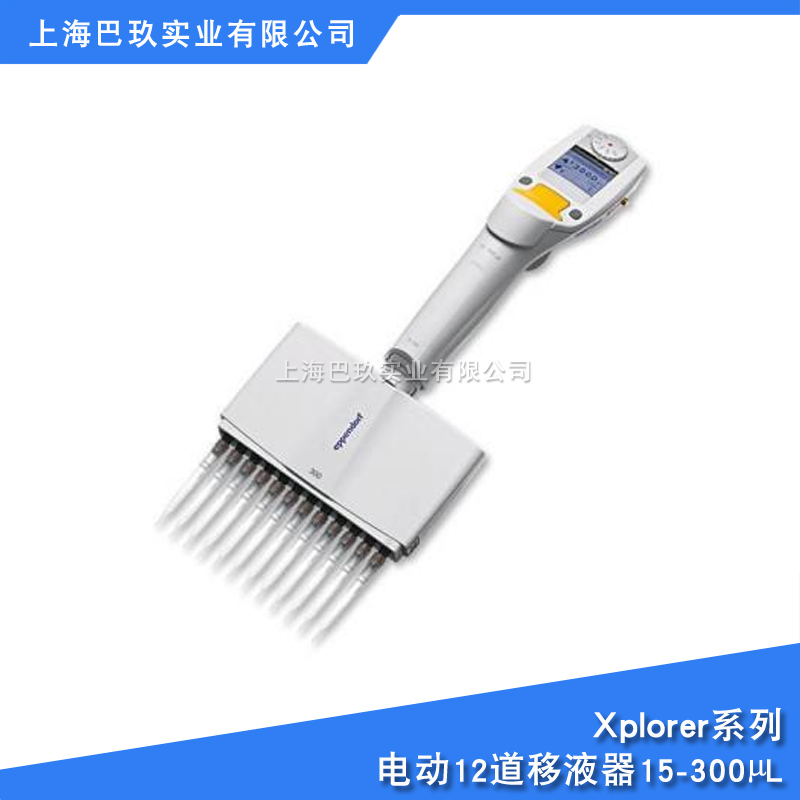 <strong><strong><strong><strong>艾本德Xplorer15-300µL可调式8道电动移液器</strong></strong></strong></strong>