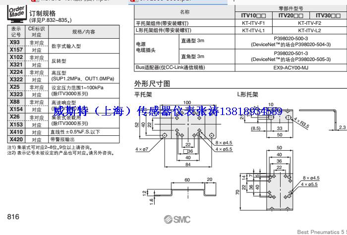 smc itv2030-012cl电气比例阀资料下载图片
