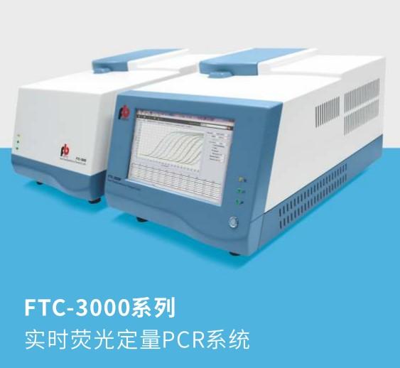 <strong>FTC-3000全自动实时荧光定量PCR基因扩增仪</strong>