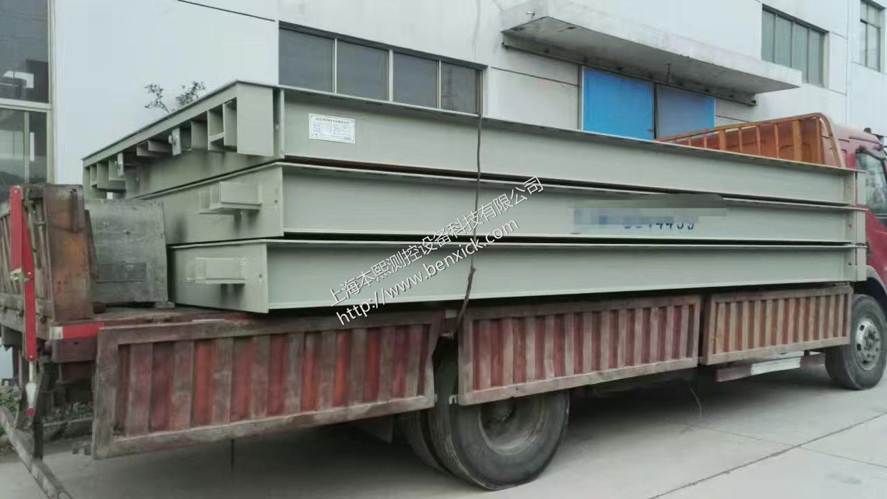 上海本熙汽车地磅
