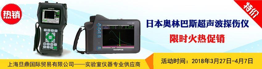日本奥林巴斯超声波探伤仪限时火热促销