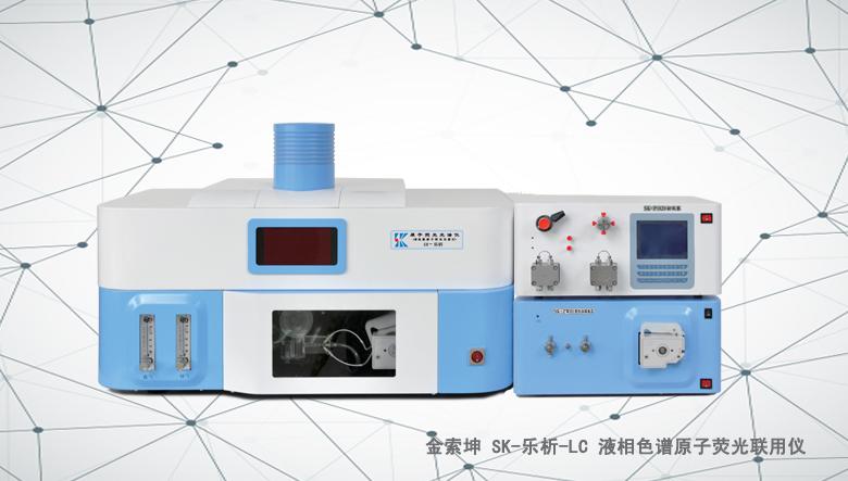金索坤SK-乐析-LC液相色谱原子荧光联用仪(原子荧光形态分析仪)
