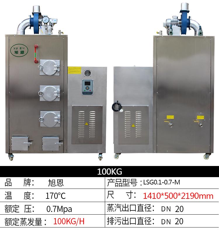 0.7 m 生物质蒸汽发生器小型颗粒燃料蒸汽锅炉