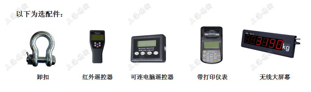 SGLD无线拉力测力仪可配配件图片