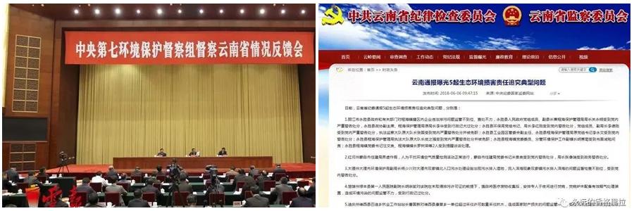 金索坤动态-环保督察组进入云南