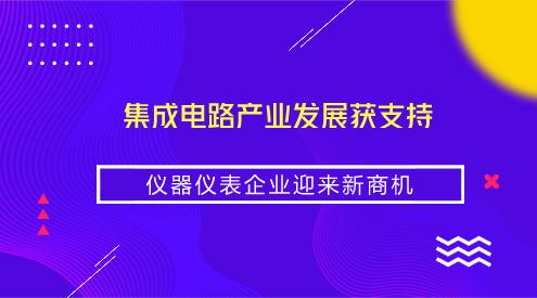 2017年9月,杭州市政府印发《杭州市集成电路产业发展规划》,提出