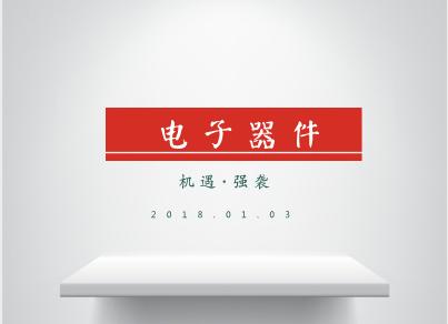 中国电子信息百强名单出炉 10余家电子器件企业上榜