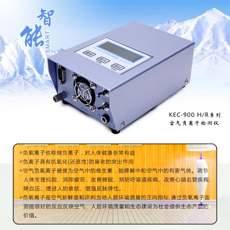 負離子濃度檢測儀