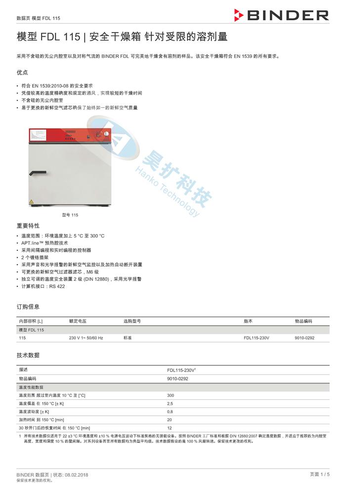 宾德FDL115安全烘箱