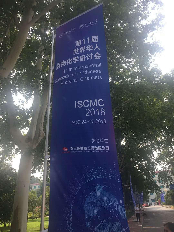 第11届世界华人药物化学研讨会,长城科工贸中试解决方案获赞!