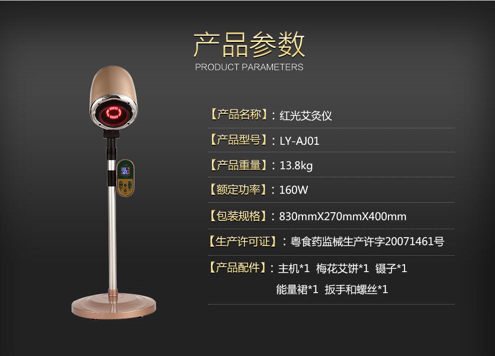 凌远 红光艾灸仪LY-AJ01技术参数