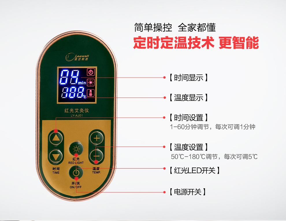 凌远 红光艾灸仪LY-AJ01操作面板